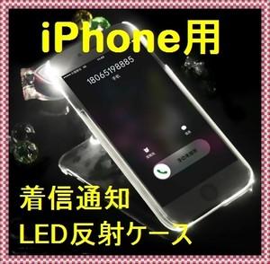★即納★ セール★光ってお知らせ☆ LED フラッシュ ライト 反射 iPhone クリア ケース★ iPhone 5 / 5s / SE / 6 / 6s / 6Plus / 6sPlus / 7 / 7Plus / 8 / 8Plus ★ [321]