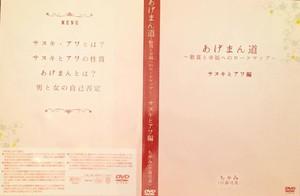【感謝✩SALE】あげまん道®~歓喜と幸福へのロードマップ~ DVD