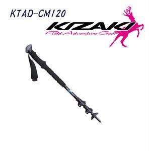95~120cm KIZAKI キザキ トレッキングポール I型カメラ一脚対応アルミ KTAD-CM120