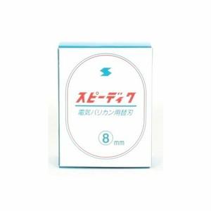 スピーディック SP-3 替刃 【8mm】