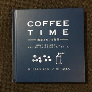 COFFEE TIME=珈琲とめぐる毎日
