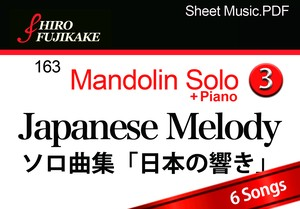 163 Mandolin Solo No.3(マンドリンソロ曲集No.3)