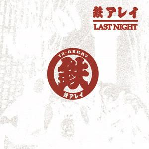 鉄アレイ/LAST NIGHT