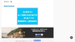 【6ヶ月割引き】【広告3】今なら2ヶ月引きの2万8千円