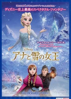 アナと雪の女王(1)