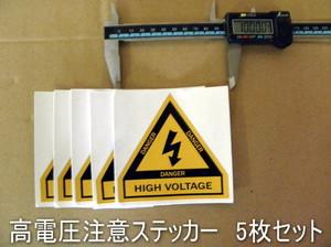 高電圧注意ステッカーHIGH VOLTGE