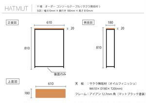 Y様オーダー【Iron Console Table サクラ無垢材】