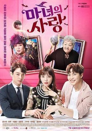 韓国ドラマ【魔女の愛】Blu-ray版 全12話