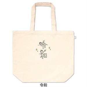 【受注生産】トートバッグL