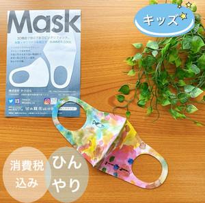 アートマスク(色の海を泳ぐ・キッズ)