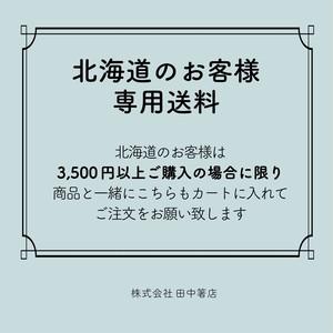 【予約商品ご購入の方向け】北海道のお客様専用送料 【コード:0500】