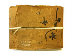 近藤晃美・画集「そのたの束」 ◎025