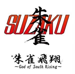 1stミニアルバム 『朱雀飛翔~God of South Rising~』