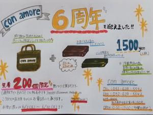 ☆6周年記念☆オリジナルトートバッグ付き テリーヌショコラ(6/9以降発送)