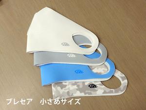 【お得な単色3枚セット】冷感マスク ブレセア 小さめサイズ