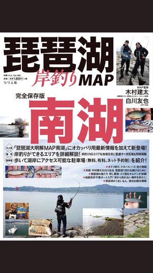 つり人社 琵琶湖岸釣りマップ南湖