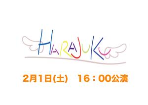 フォトシネマ朗読劇『HARAJUKU〜天使がくれた七日間〜』2月1日(土) 16:00公演