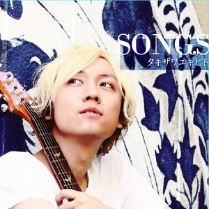 CD【SONGS】