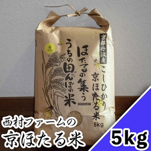西村ファームの京ほたる米 5kg