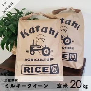 ◆ ミルキークイーン玄米10㎏×2袋 ◆ 令和2年三重県産 ◆ 送料無料 ◆