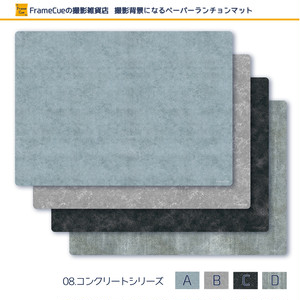 『08コンクリートABCDセット(8枚入・4柄×各2枚)』FameCue 撮影背景になるペーパーランチョンマット A3サイズ背景紙