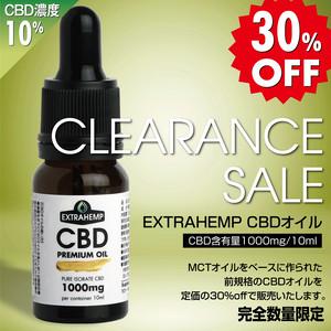 【クリアランスセール】EXTRAHEMP CBDオイル(CBD1000mg/10ml、MCTオイルベース)