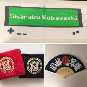 【限定2set】Sharaku Kobayashiのグッズset