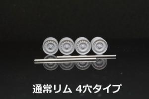 7mm 鉄チン タイプ 3Dプリント ホイール 1/64 未塗装