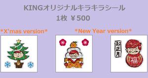 KINGオリジナルキラキラシール *X'mas & New Year version*