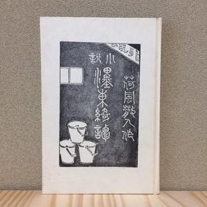 私家版 濹東綺譚(名著復刻全集) / 永井荷風(著)