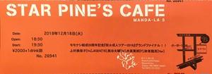 20周年記念公演/グランドファイナル前売りチケット(特別割引券・送料無料)