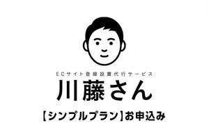 川藤さんお申込み【シンプルプラン】