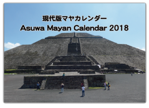 あすわ現代版マヤカレンダー2018 壁掛タイプ