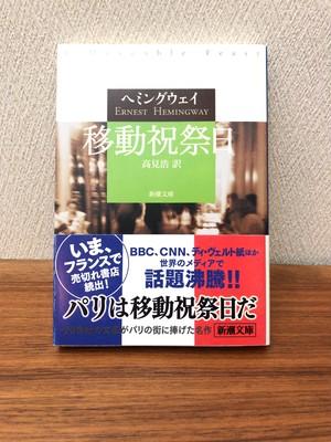 『移動祝祭日』アーネスト・ヘミングウェイ著 高見浩訳 (文庫本)