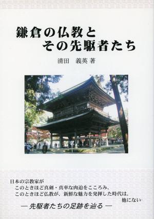 鎌倉の仏教とその先駆者たち