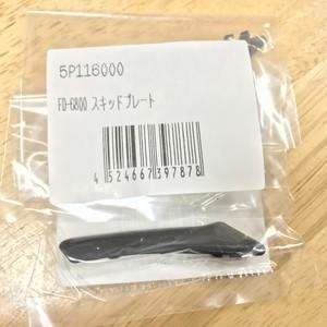 シマノ FD スキッドプレート アルテ/105/ティアグラ