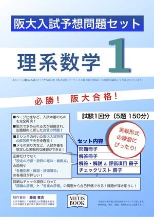 阪大入試予想問題セット 理系数学1