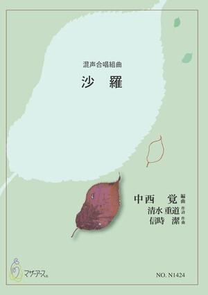N1424 Sara (Mixed Chorus/ Satoru NAKANISHI/Score)