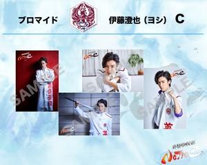 舞台「 青春歌闘劇バトリズムステージNOTICE」伊藤澄也(ヨシ)ブロマイド typeC【ODDB-023 Yo-C】