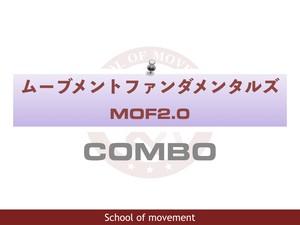 ムーブメントファンダメンタルズ COMBO