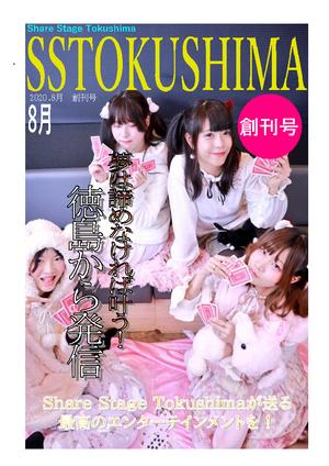 SSTOKUSHIMA #1 創刊号 (送料込み1700円)