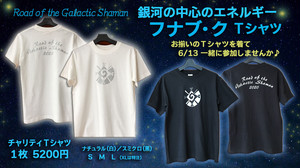 銀河の中心のエネルギー【フナブ・ク Tシャツ】カラー2色(ナチュラル:白/スミクロ:黒)