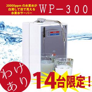 【訳アリ商品】   WP-300 限定14台!早い者勝ち!!