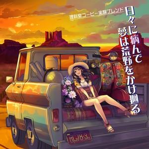3rd single「日々に病んで、夢は荒野をかけ廻る/Empty Scnery」