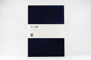 百人帳  SH101