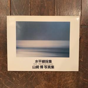 水平線採集 / 山崎博