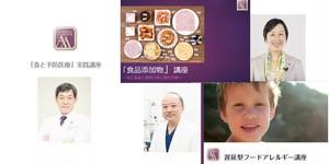 7月14日 ゼミナールメンバーの方用【AAFMゼミナール】「食と予防医療」スキルアップ講座