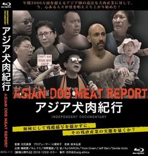 アジア犬肉紀行 (日本語字幕版Blu-ray)
