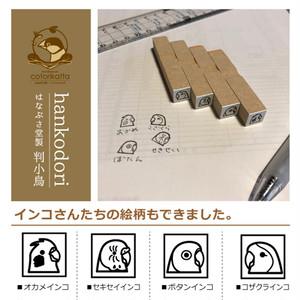 印小鳥 -inkodori-「単品販売」