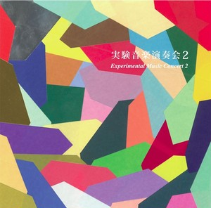実験音楽演奏会 2 / Experimental Music Concert 2